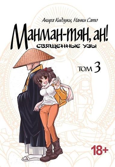 Манман-тян, ан!, том 3