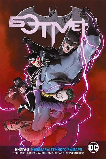 Комикс Бэтмен. Книга 8. Кошмары Темного Рыцаря