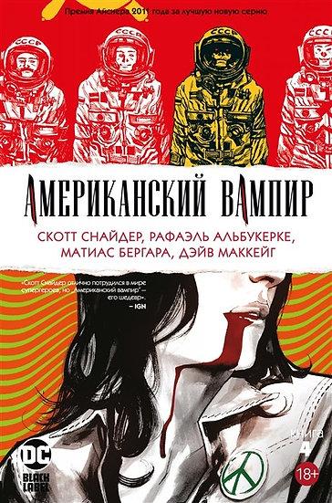 Комикс Американский вампир. Книга 4