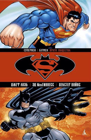 Супермен/Бэтмен. Книга 1. Враги общества