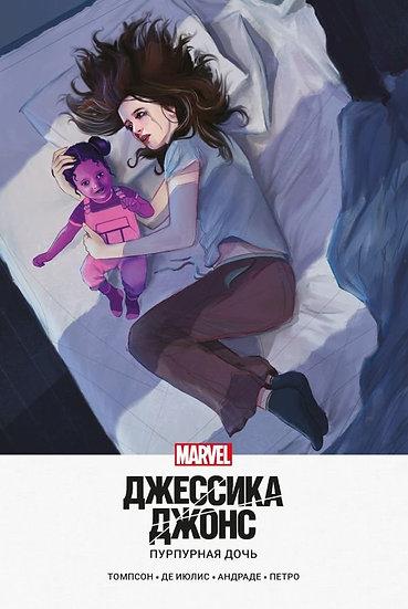 Комикс Джессика Джонс. Пурпурная дочь
