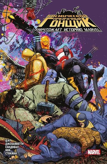 Комикс Космический призрачный гонщик уничтожает историю Marvel