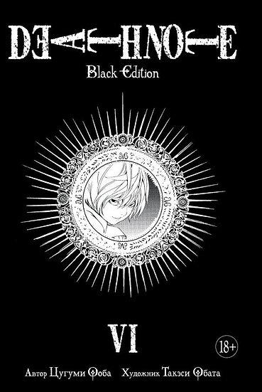 Тетрадь смерти. Death Note: Black Edition. Книга 6