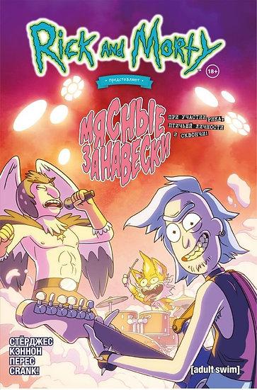 Комикс Рик и Морти представляют: Мясные занавески