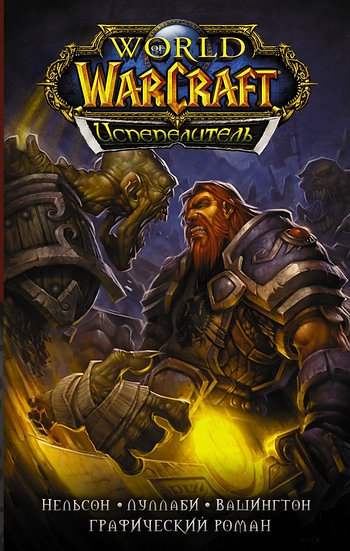 Комикс World of Warcraft. Испепелитель