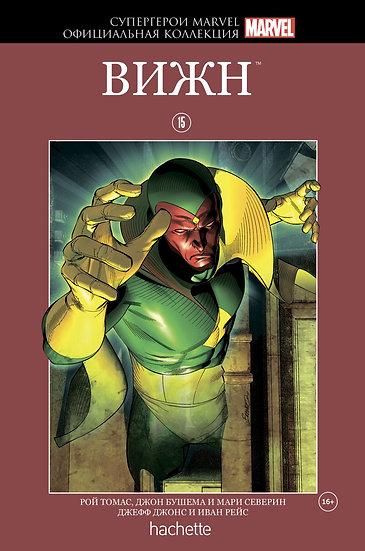 Супергерои Marvel. Том 15. Вижн