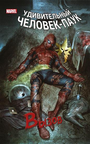 Комикс Удивительный Человек-паук. Вызов. Том 1