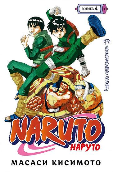 ПРЕДЗАКАЗ Манга Naruto. Наруто. Книга 4