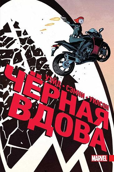 Комикс Чёрная Вдова. Полное издание