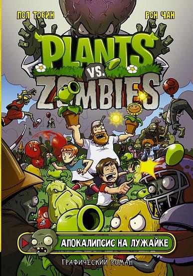 Комикс Растения против зомби. Апокалипсис на лужайке