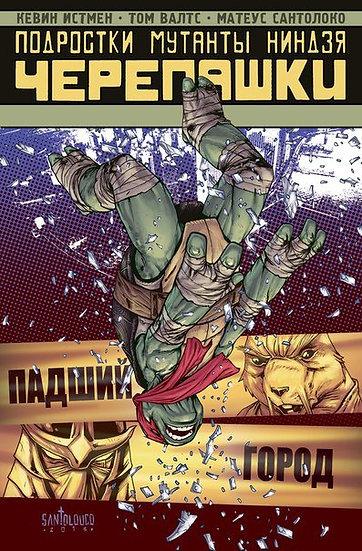 Подростки мутанты ниндзя черепашки: Падший город