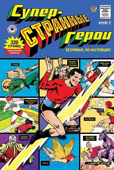 Комикс Суперстранные Герои