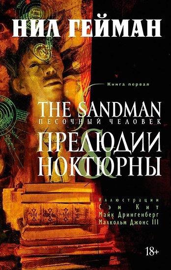 The Sandman. Песочный Человек. Том 1