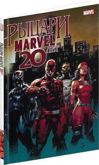 Комикс Рыцари Marvel. 20 лет. Рыцарский Орден