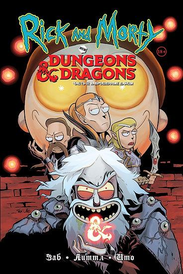 Комикс Рик и Морти против Dungeons & Dragons. Часть 2. Заброшенные дайсы
