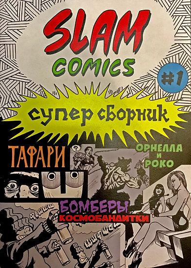 SLAM Comics. Суперсборник