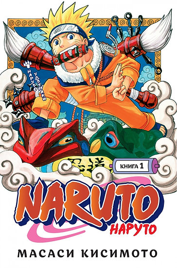 Манга Наруто. Книга 1