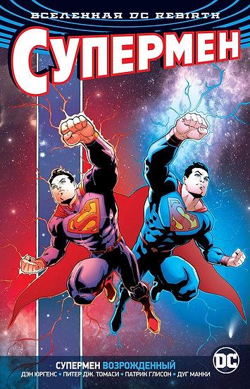 Супермен Возрожденный