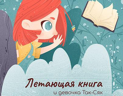 Летающая Книга и Девочка Так-Сяк
