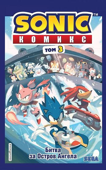 Sonic (Соник). Битва за Остров Ангела. Том 3
