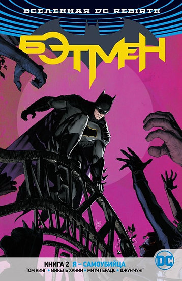 Бэтмен. Rebirth. Книга 2. Я - Самоубийца