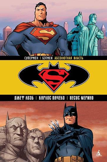 Супермен/Бэтмен. Книга 3. Абсолютная власть