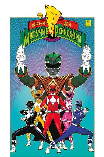 Комикс Могучие Рейнджеры Морферы Силы. Год первый. Полное издание