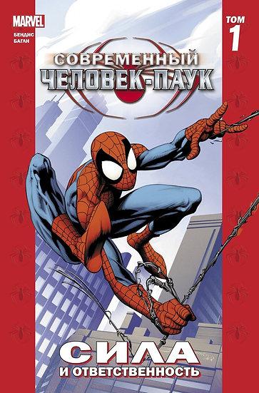 Комикс Современный Человек-Паук. Том 1.