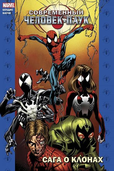 Комикс Современный Человек-Паук. Сага о Клонах