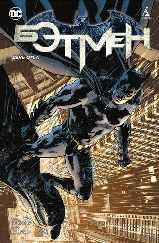 Комикс Бэтмен. День отца