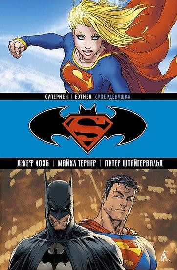 Супермен/Бэтмен Книга 2: Супердевушка