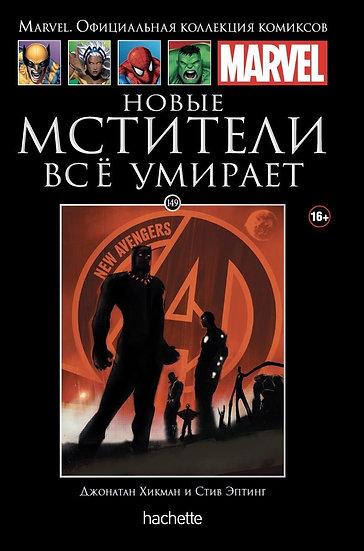 Ашет Коллекция №149. Новые Мстители. Всё Умирает