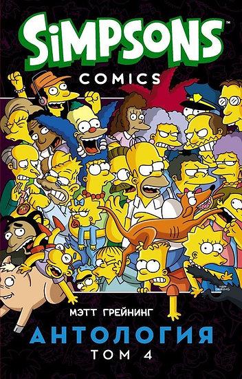 Комикс Симпсоны. Антология. Том 4