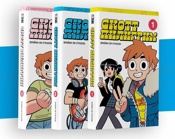 Скотт Пилигрим 3 тома