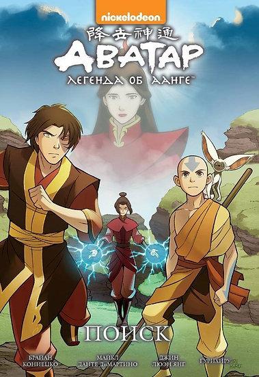 Комикс Аватар: Легенда об Аанге. Книга 2. Поиск