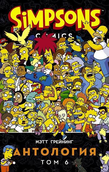 Комикс Симпсоны. Антология. Том 6