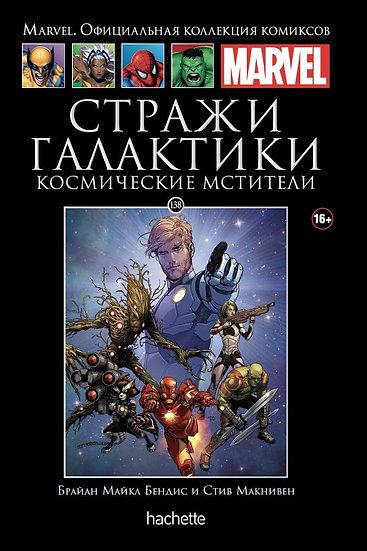 Ашет Коллекция №138. Стражи Галактики. Космические Мстители