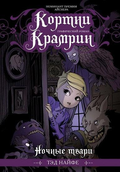 Комикс Кортни Крамрин: Ночные твари