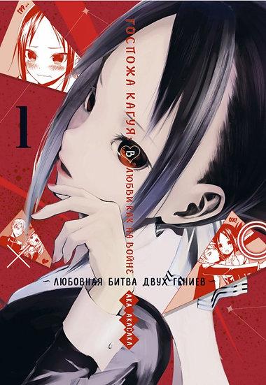 Госпожа Кагуя: В любви как на войне. Любовная битва двух гениев. Книга 1