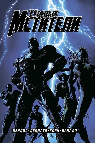 Тёмные Мстители. Полное Издание