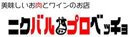 ニクバル ロゴ.jpg