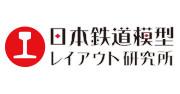 日本鉄道模型レイアウト研究所
