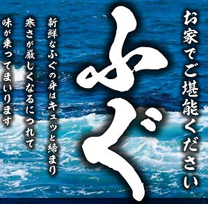 テイクアウト河豚メニュー2.jpg