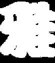 鮨雅_logo