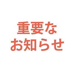 oshirase-610x320-1.jpg