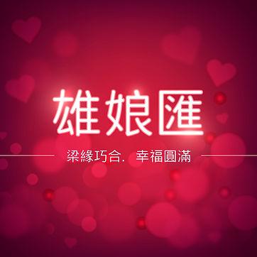 雄娘匯_facebook_icon-3.jpg