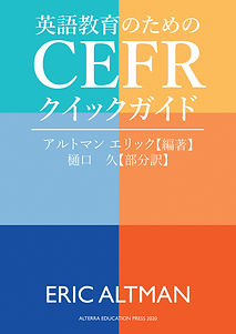 CEFR EB_JPN cover FINAL.jpg