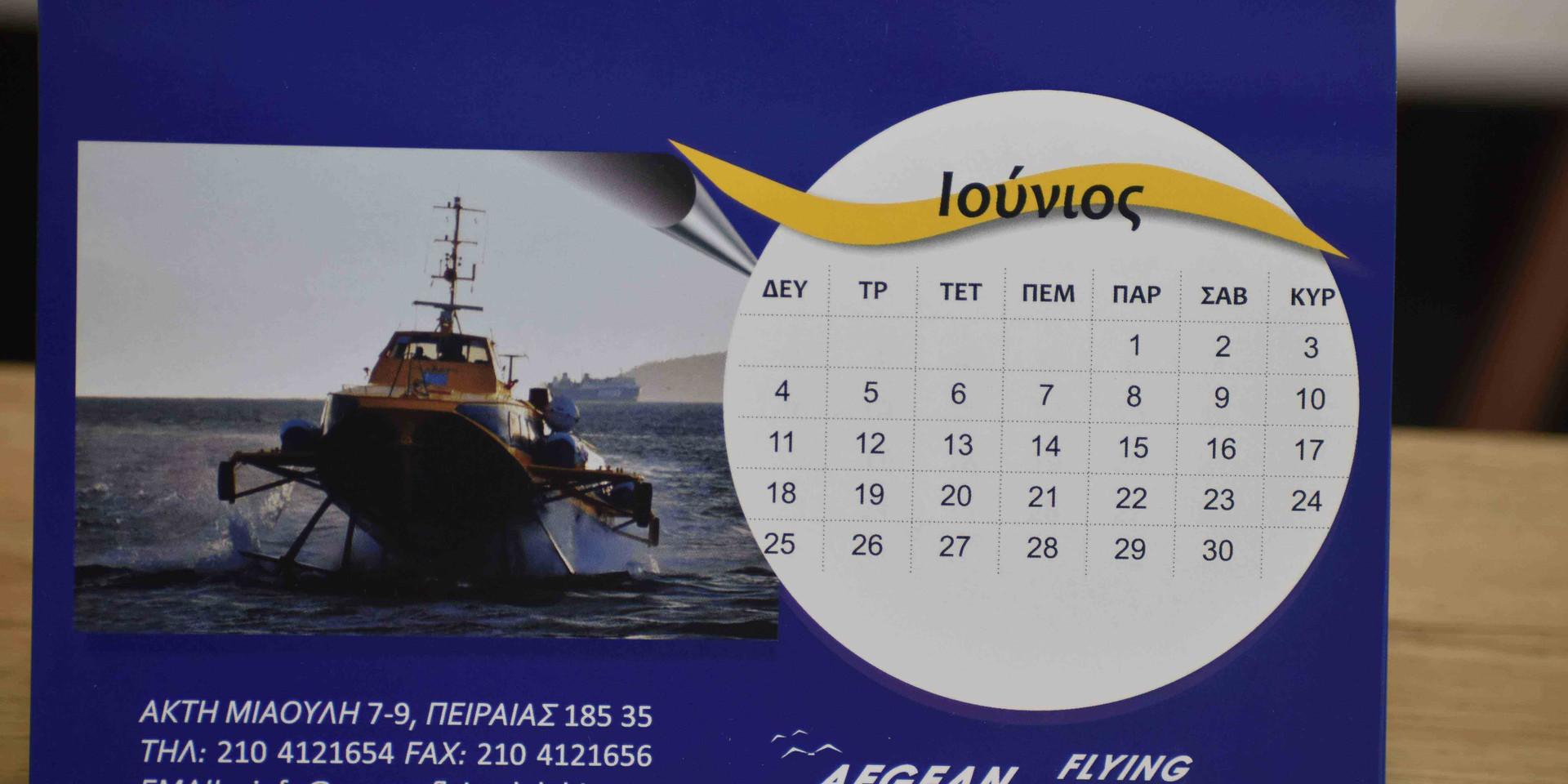 Ημερολόγιο Επιτραπέζιο