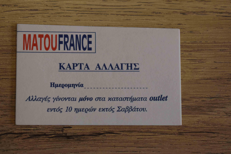 Κάρτα Αλλαγής