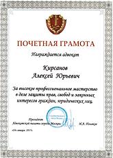 Кирсанов_почетная грамота.png